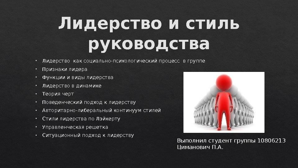 Психология лидерства и личная эффективность