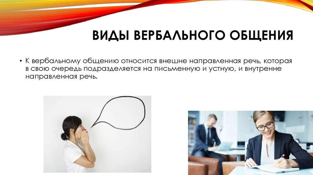 Вербальный — это что в психологии