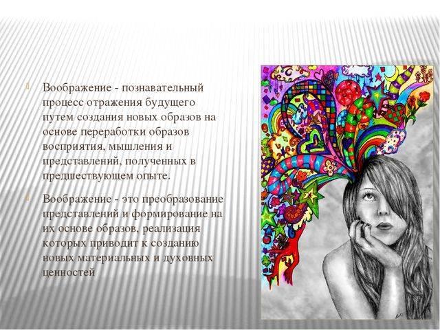 Понятие воображения. функции, свойства и виды воображения