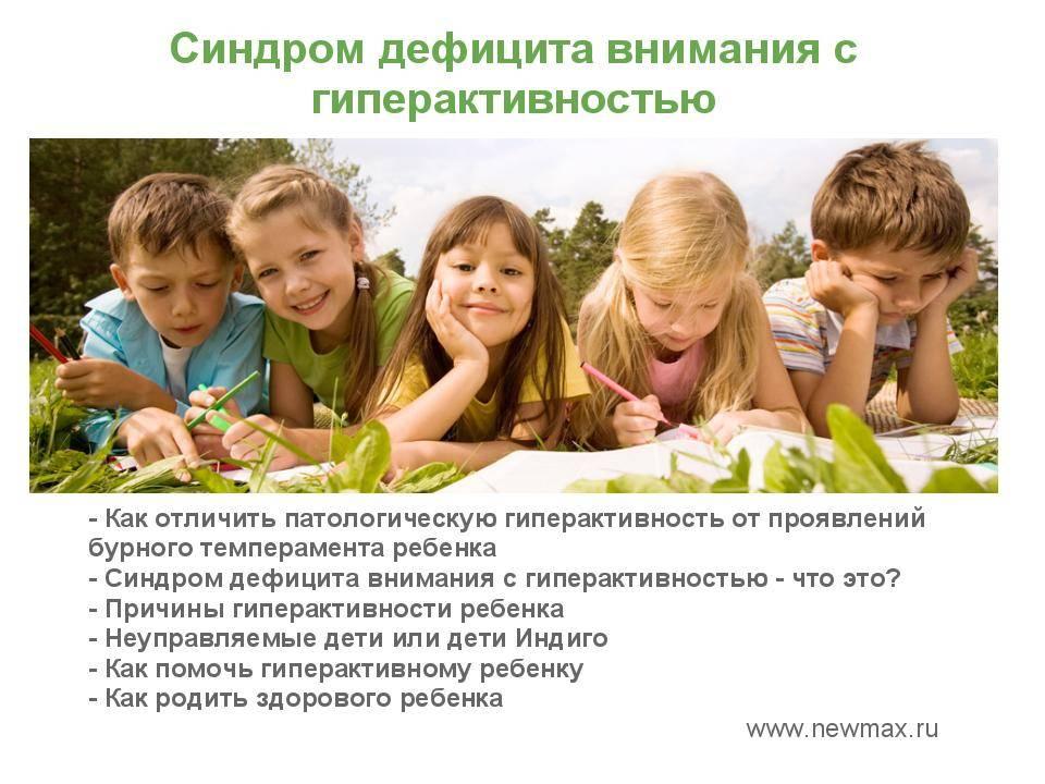 Гиперактивные дети. как выжить и адаптироваться - психолог