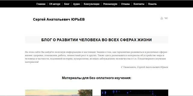 Александр шевцов (андреев)мир тропы. очерки русской этнопсихологии