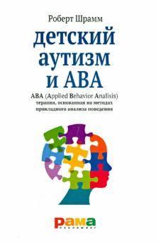 Прикладной анализ поведения — википедия переиздание // wiki 2