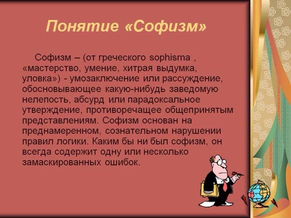Софизм — википедия с видео // wiki 2