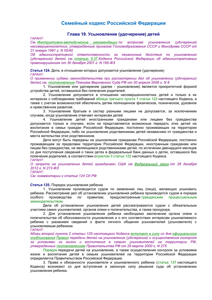 Статья 63. права и обязанности родителей по воспитанию и образованию детей