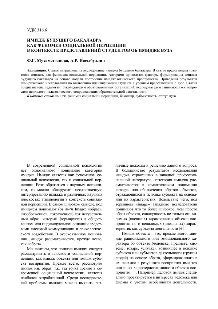Читать книгу психология формирования имиджа учителя анатолия афанасьевича калюжного : онлайн чтение - страница 1