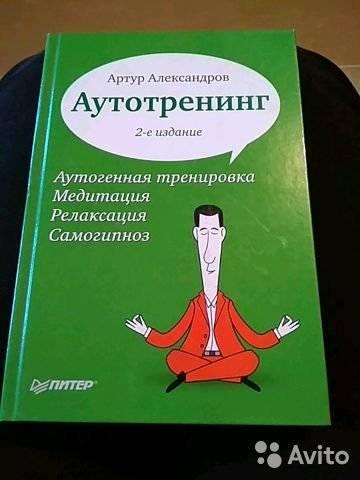 Медитация: самогипноз и самовнушение — 5 шагов аутотренинга