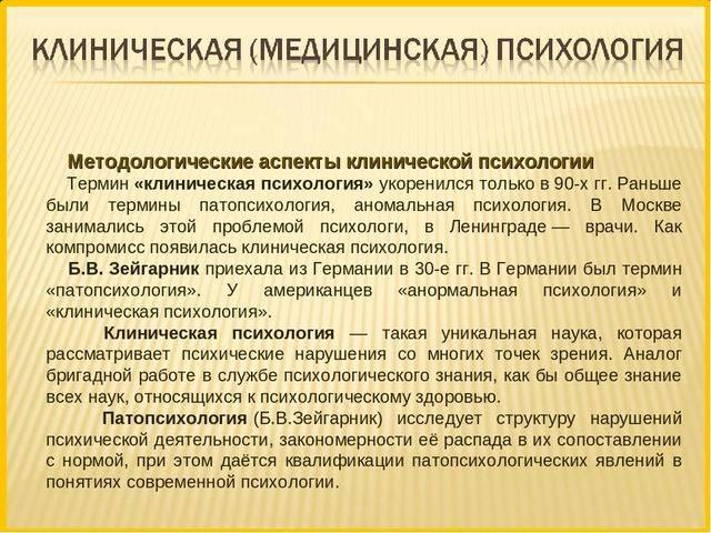 Клиническая психология/медицинская и психологическая модели психотерапии