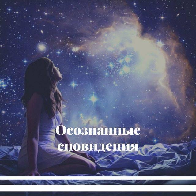 Теории сна