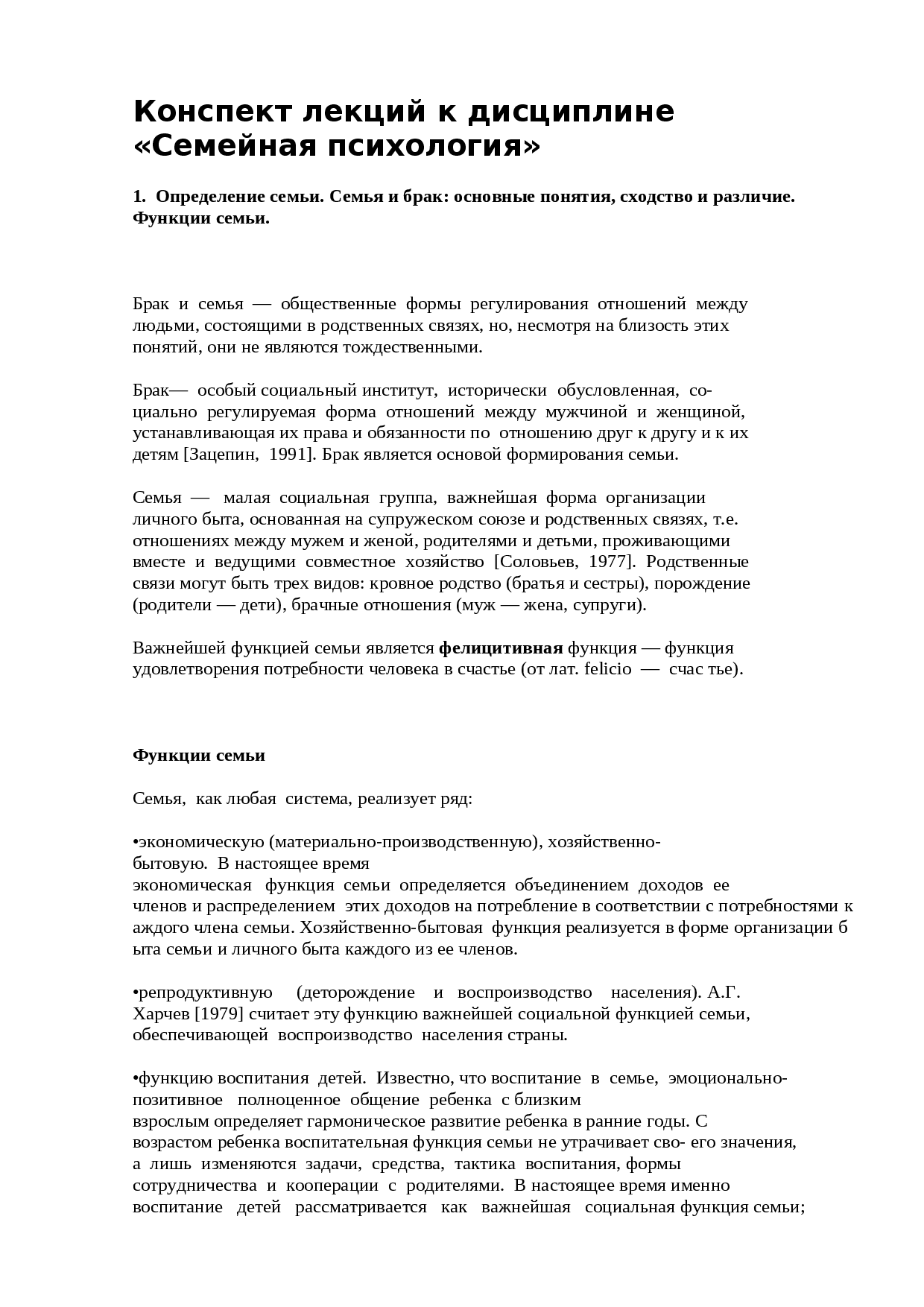 Психология: сходство характеров - бесплатные статьи по психологии в доме солнца