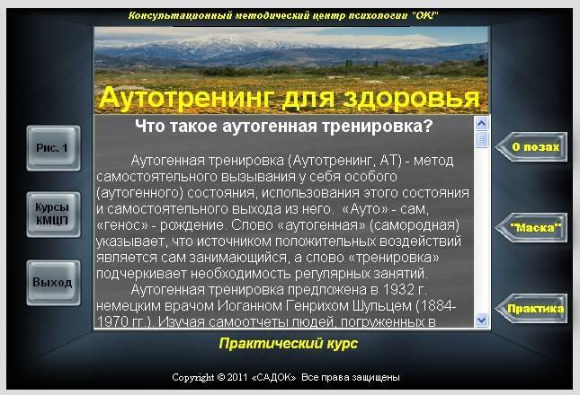 Гипноз. самоучитель. глава 2 аутогенная тренировка - психология отношений iby.ru