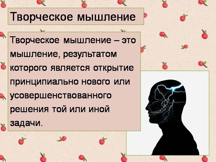 Свойства мышления: виды и характеристики