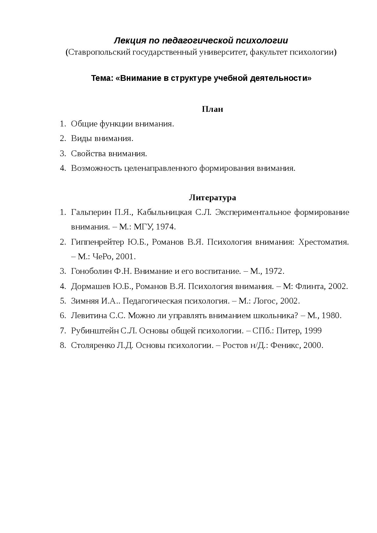 Лекция 5. внимание