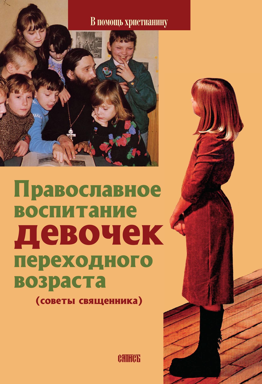 Христианское воспитание детей