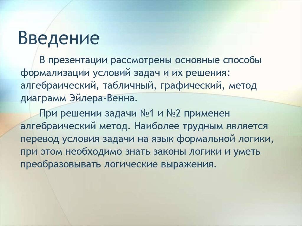 Логика — википедия с видео // wiki 2