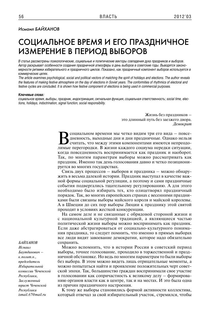 Глава 13. индоктринация и внедрение идей