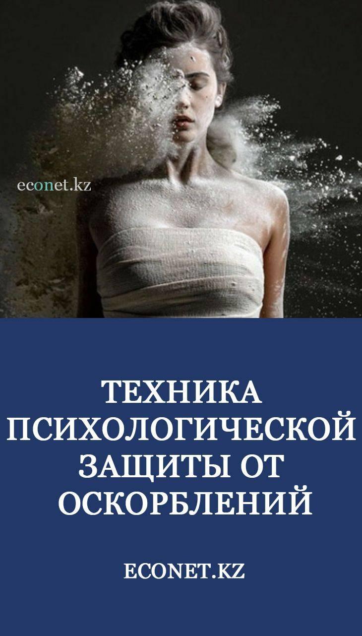 Психология: унижение - бесплатные статьи по психологии в доме солнца