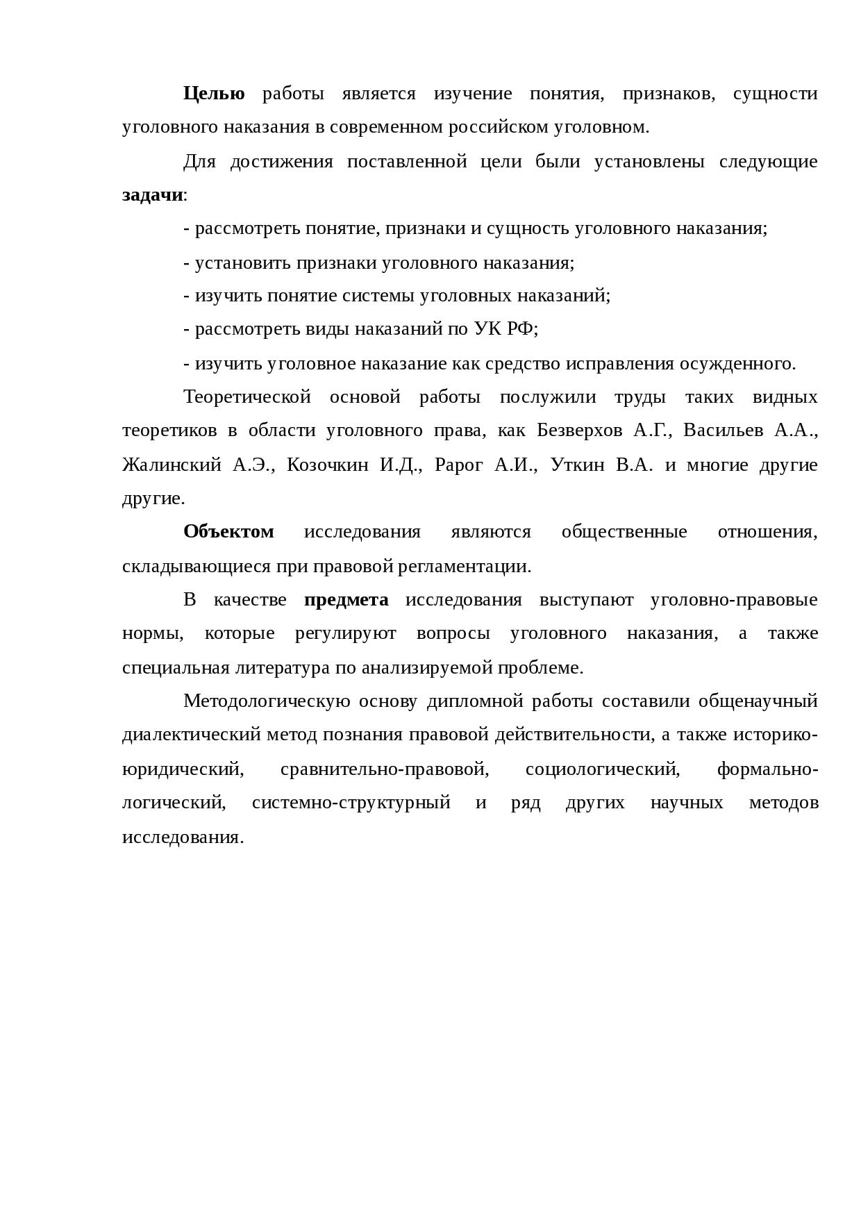 Понятие и цели наказания
