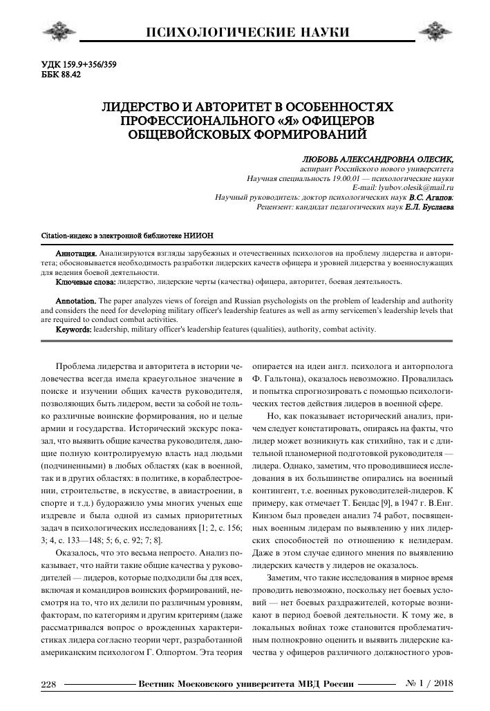 Читать книгу методологические основы психологии в. в. константинова : онлайн чтение - страница 4