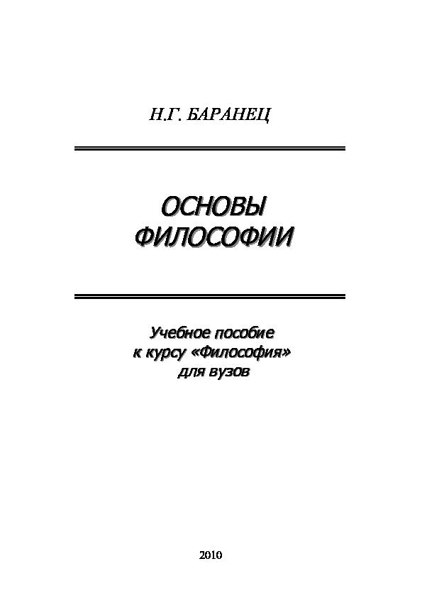 Древний восток и психология - возникновение и развитие психологии в странах востока - история психологии: учебное пособие