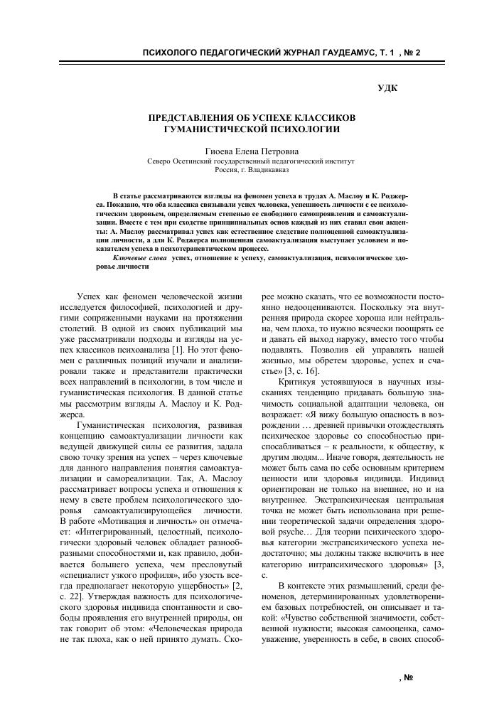 Представление к. роджерса о самоактуализации содержание введение - сайт помощи психологам и студентам