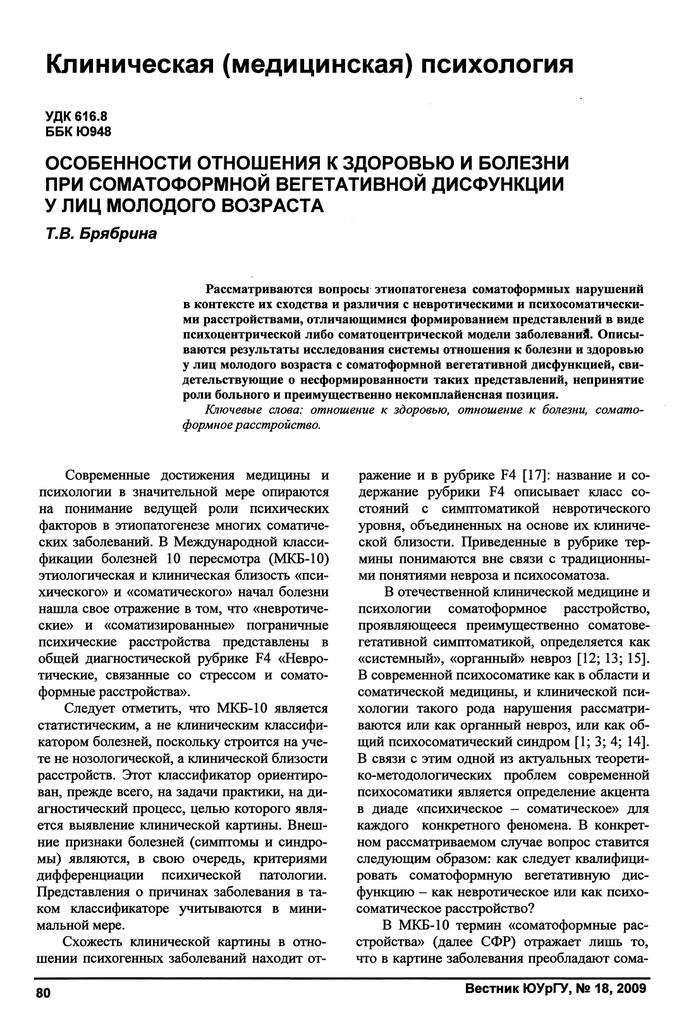 Невроз — что это такое, его симптомы и лечение | ktonanovenkogo.ru