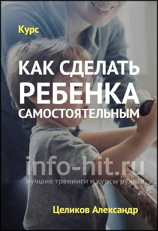 """Самостоятельность детей. читать всем! особенно тем, кто воспитывает своего ребенка """"по модному"""""""