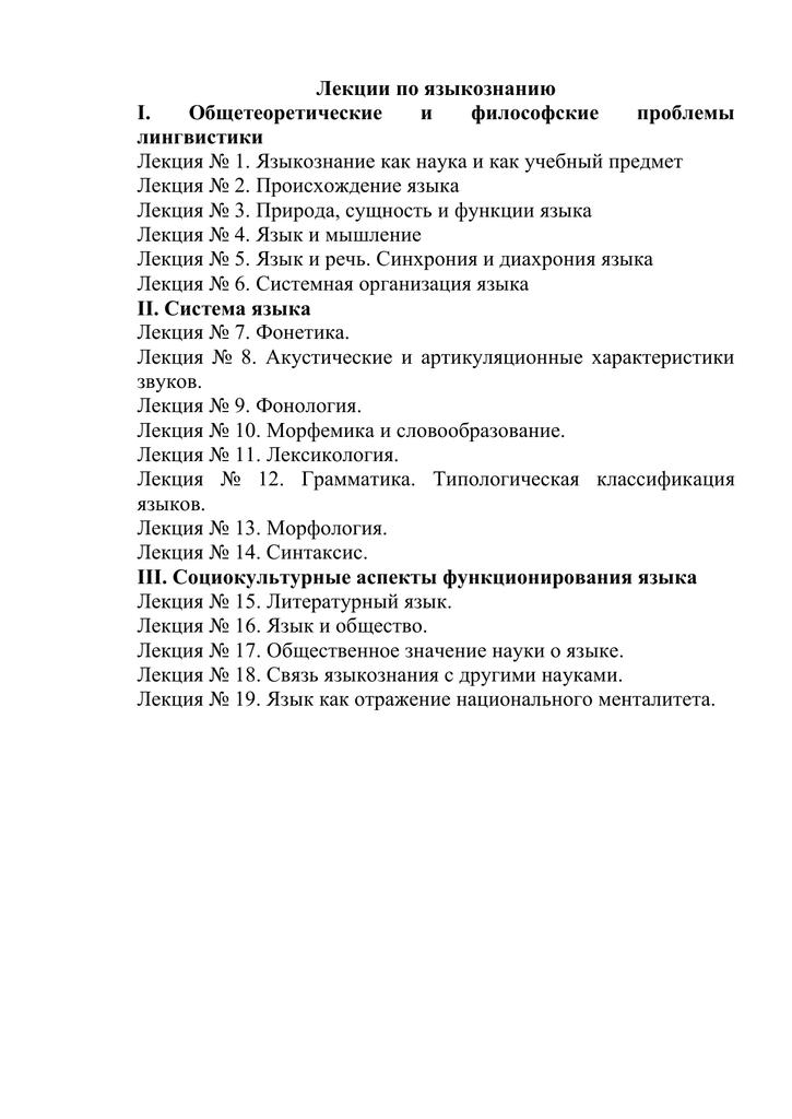 Лекция№3 расстройства мышления