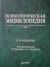 Реактивное сопротивление (психология) — википедия переиздание // wiki 2
