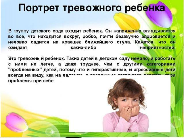 Беспокойство за психику ребенка - советы психологов, консультации