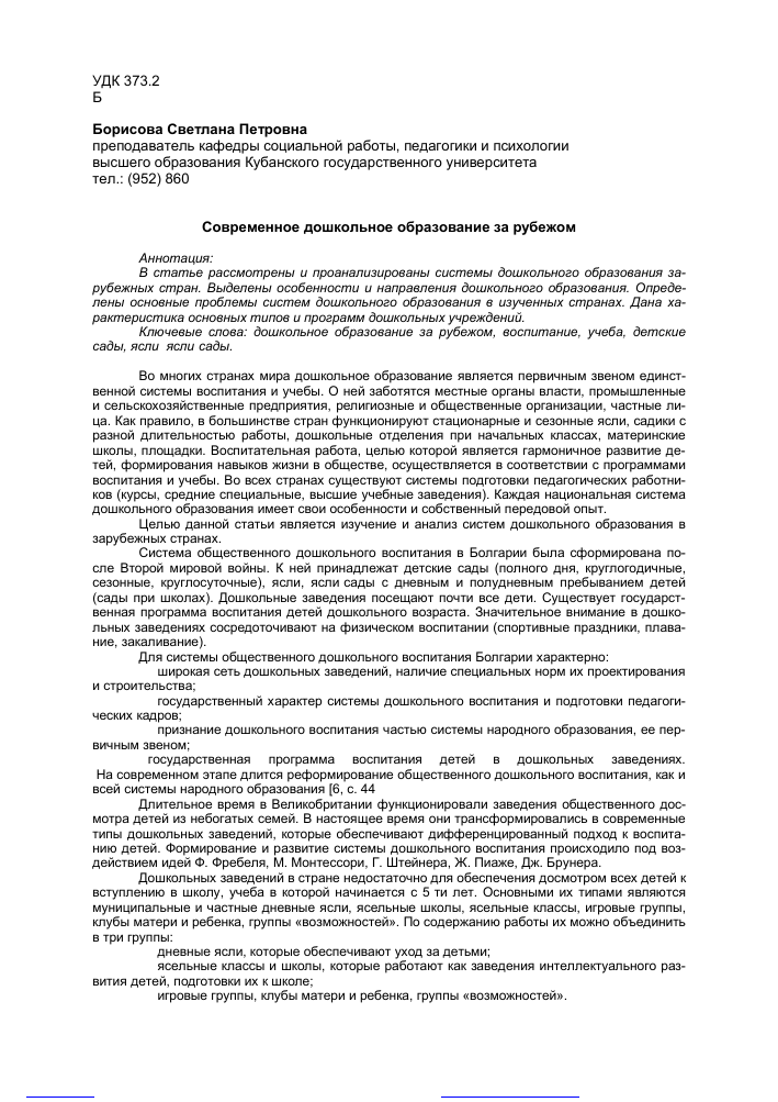 Педагогика монтессори — википедия переиздание // wiki 2