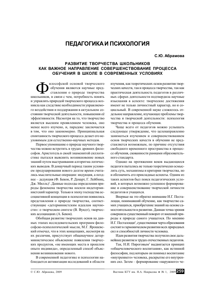 Читать книгу психология творчества, креативности, одаренности е. п. ильина : онлайн чтение - страница 20