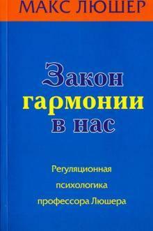 Последние издания книг макса люшера