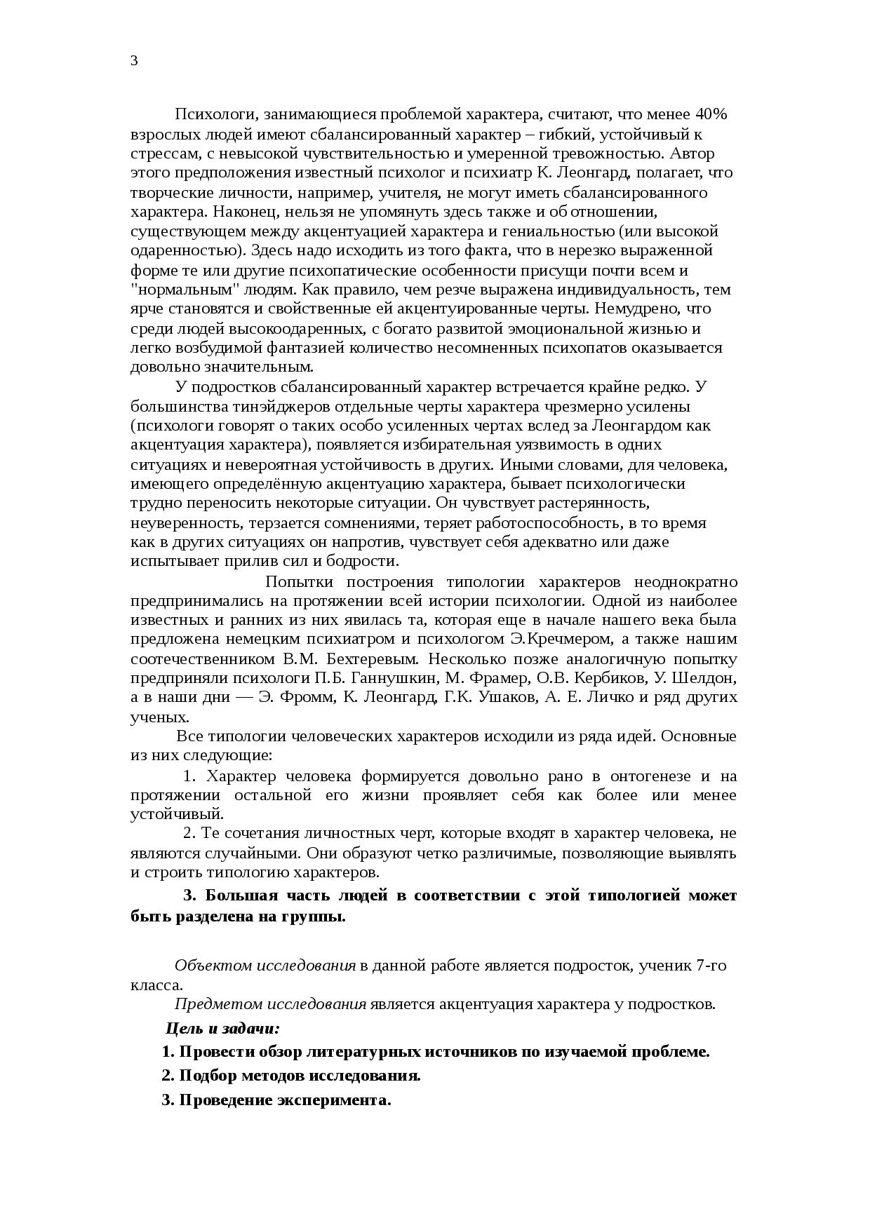 Как вести себя с истероидом