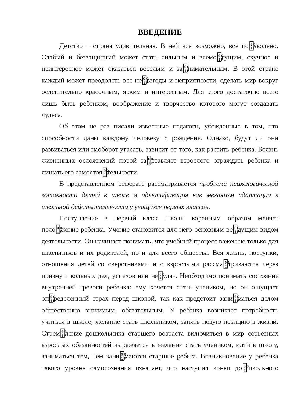 Идентификация (психология) википедия