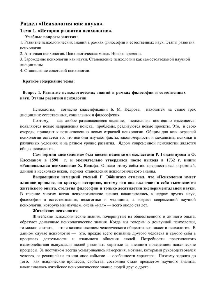 Вопросы психологии - журнал | истина – интеллектуальная система тематического исследования наукометрических данных