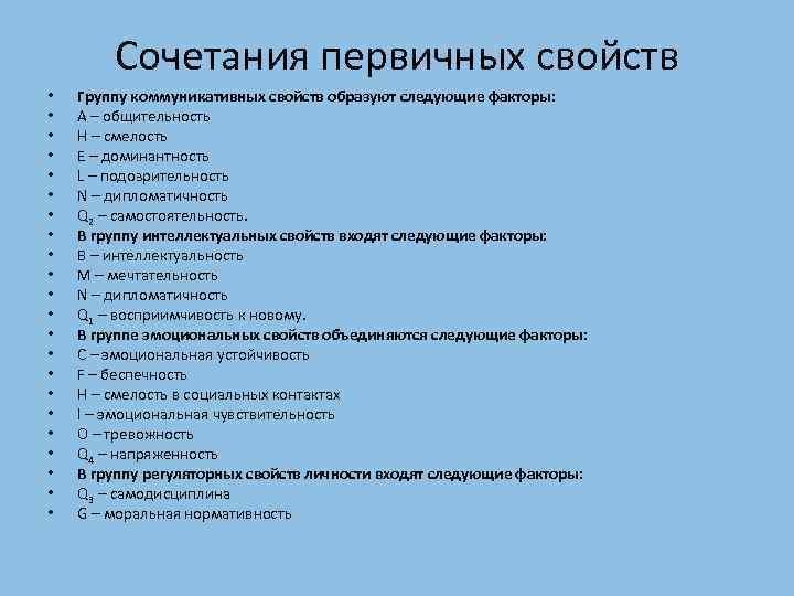 Кеттел, реймонд бернар — википедия (с комментариями)