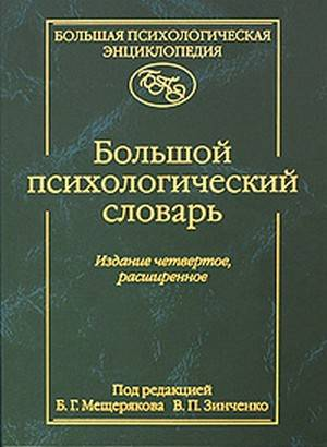 Московский психотерапевтический журнал, 1997, №3 харизматическая личность в психотерапии* а.и.сосланд ключевые слова: психотерапия, психотерапевтическая школа, харизма, идеология.