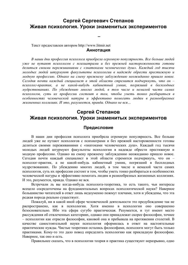 Психология наказания: переход от инструментальной агрессии к враждебной