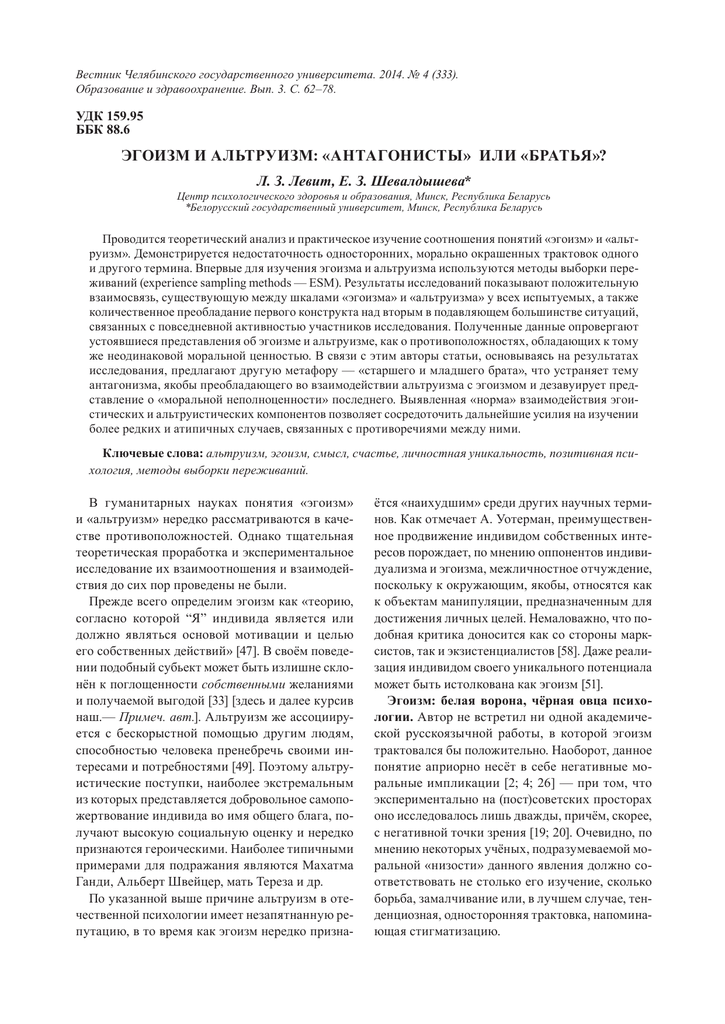 Читать онлайн психология помощи. альтруизм, эгоизм, эмпатия страница 4