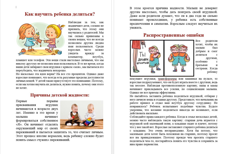 Что означает поведение ребенка: 40 ситуаций. словарь для родителей. воспитание детей