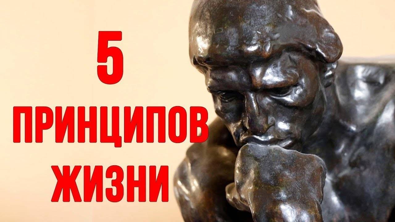 Главные принципы жизни