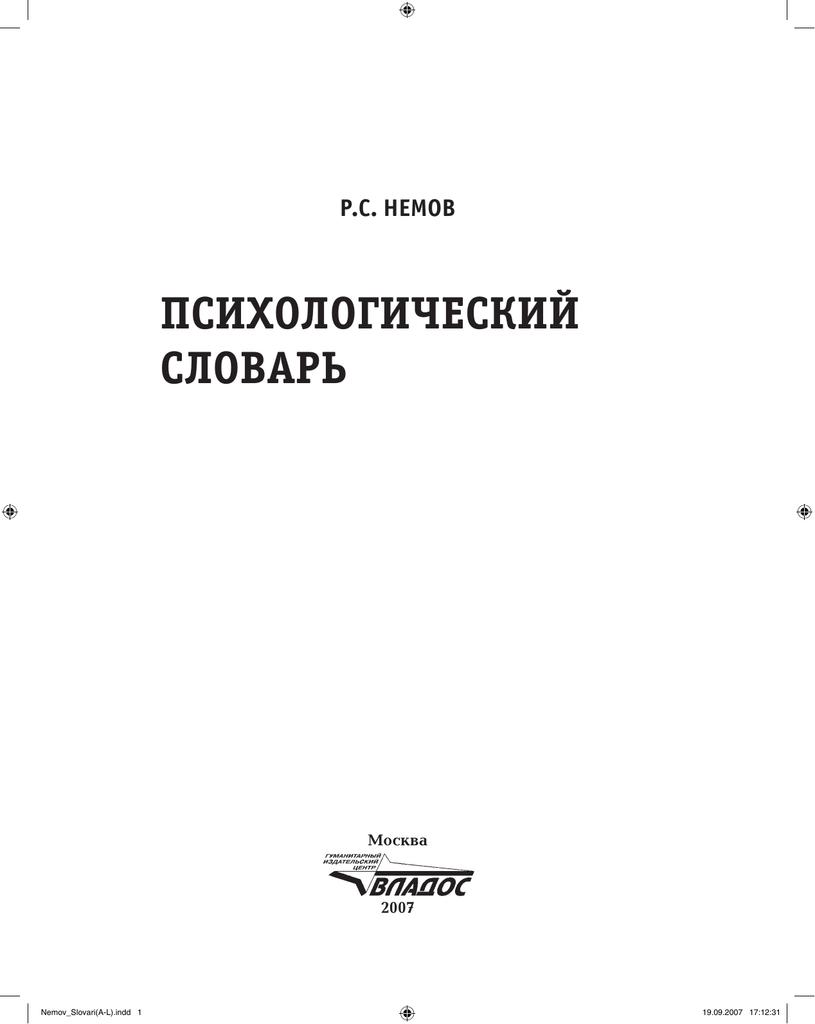 Установка (аттитюд) | энциклопедия кругосвет