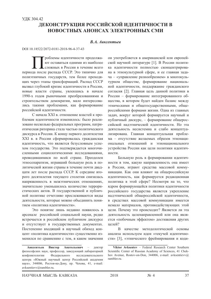 Индоктринация — википедия. что такое индоктринация