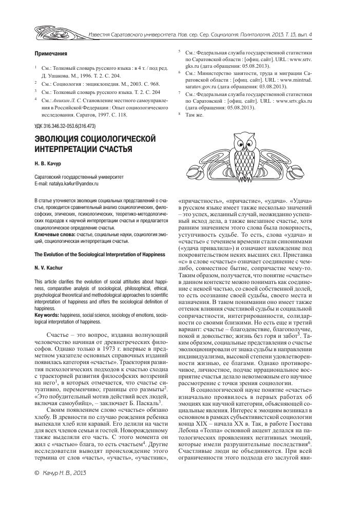 Эготизм — википедия с видео // wiki 2