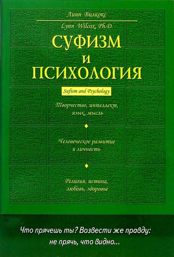 Исламская психология: от монотеистической парадигмы к теории личности | яхин | minbar. islamic studies