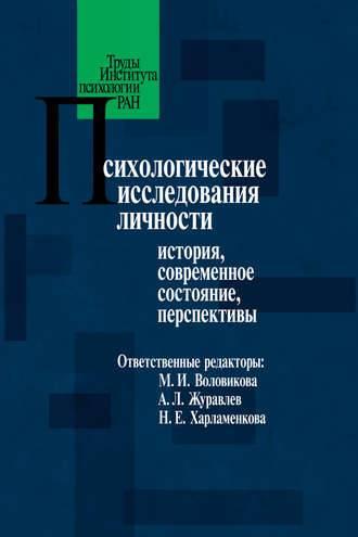 Гуманистическая психология: основные положения и методы, представители, интересные факты