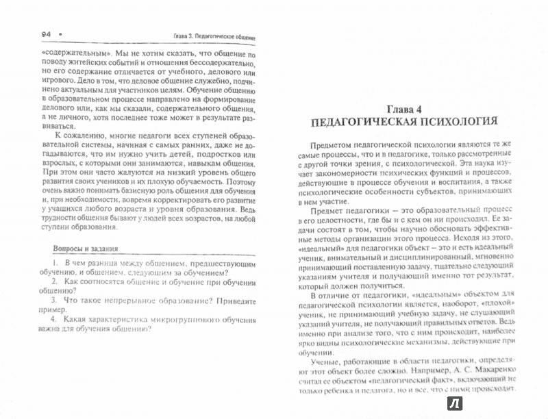 Психология: уголовное дело - бесплатные статьи по психологии в доме солнца