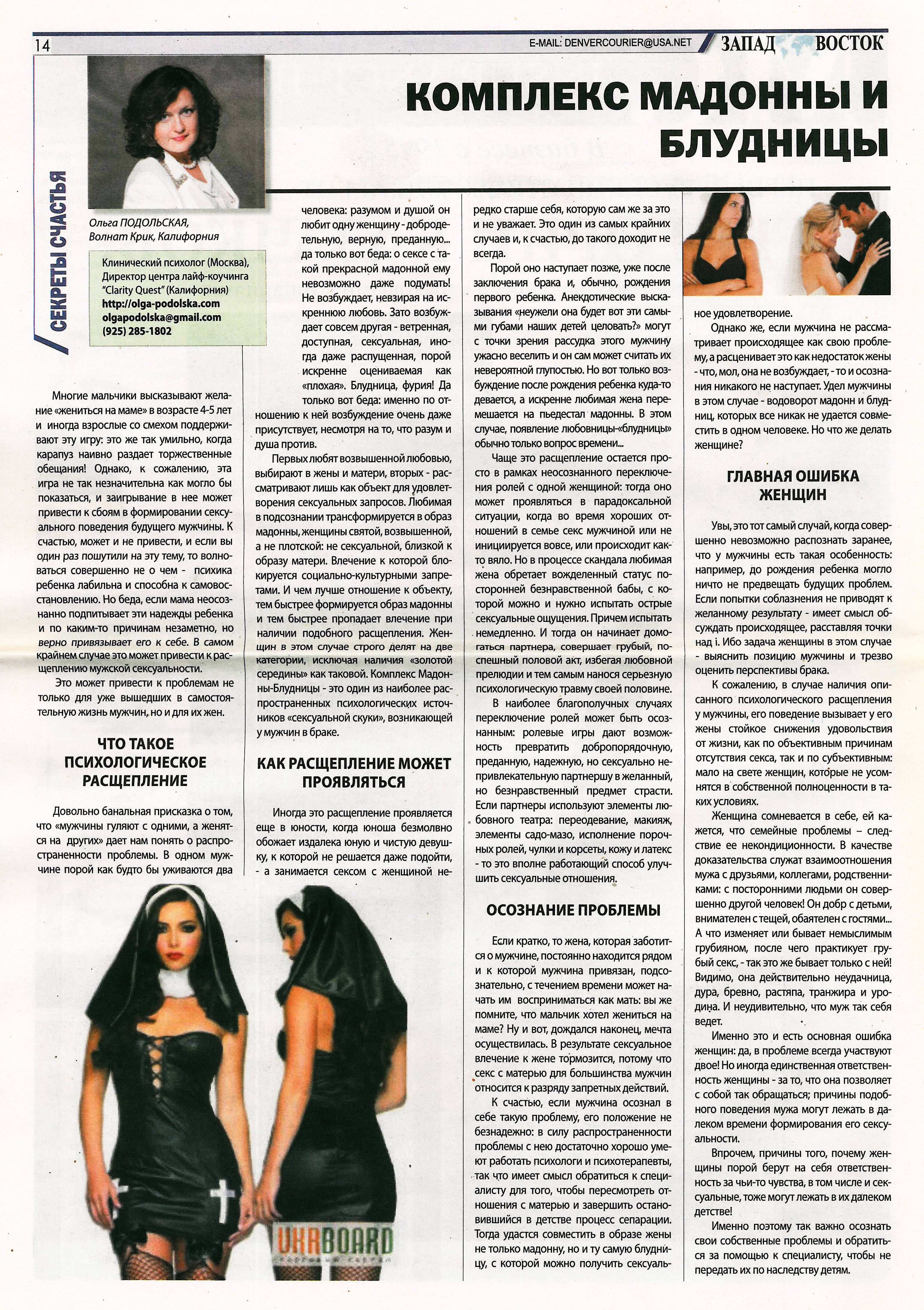 Психология женской и мужской сексуальности: как развить и раскрыть секреты сексуальности и привлекательности
