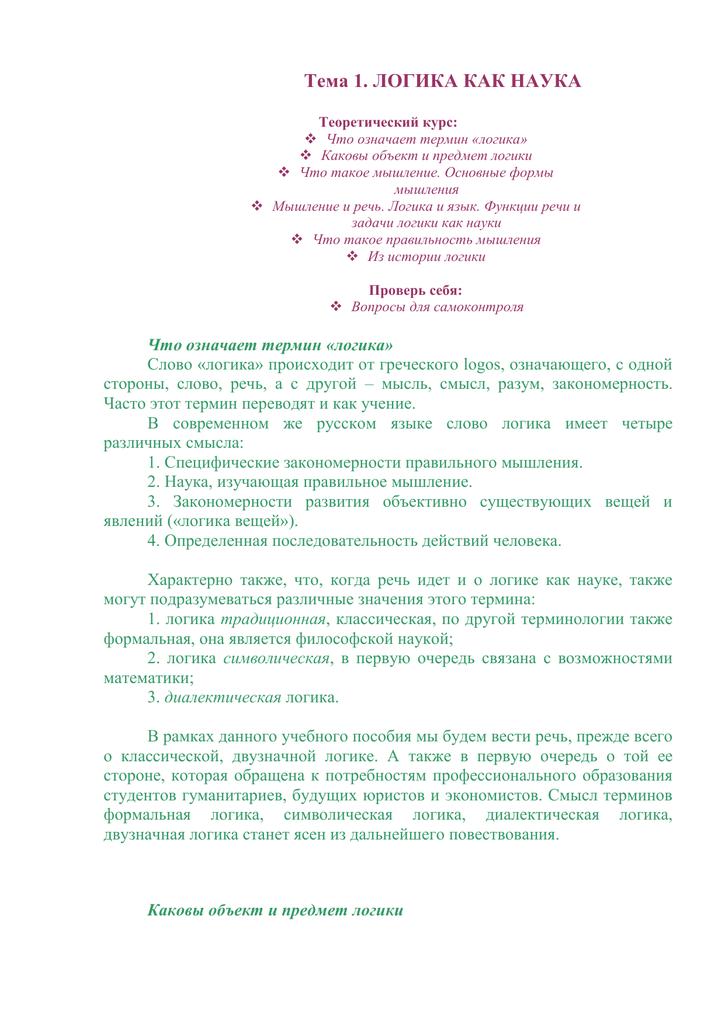 Формальная логика как наука о мышлении (стр. 1 из 4)