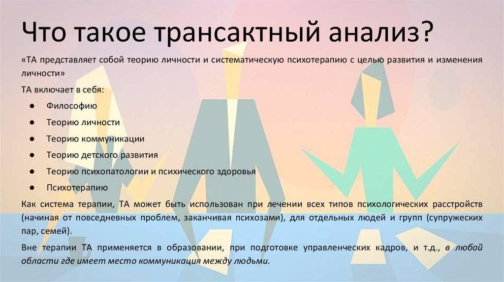Трансакционный анализ — википедия с видео // wiki 2
